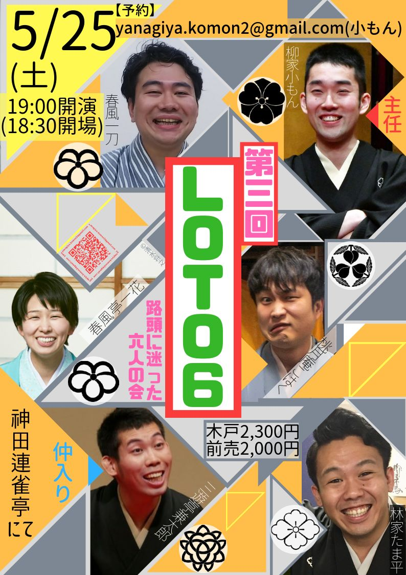 LOTO6~路頭に迷った六人の会~