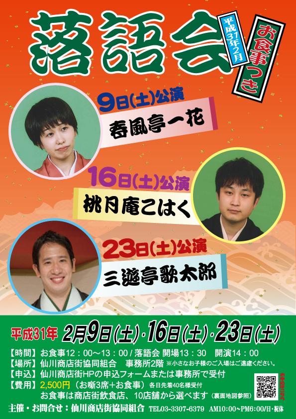 仙川商店街 落語会