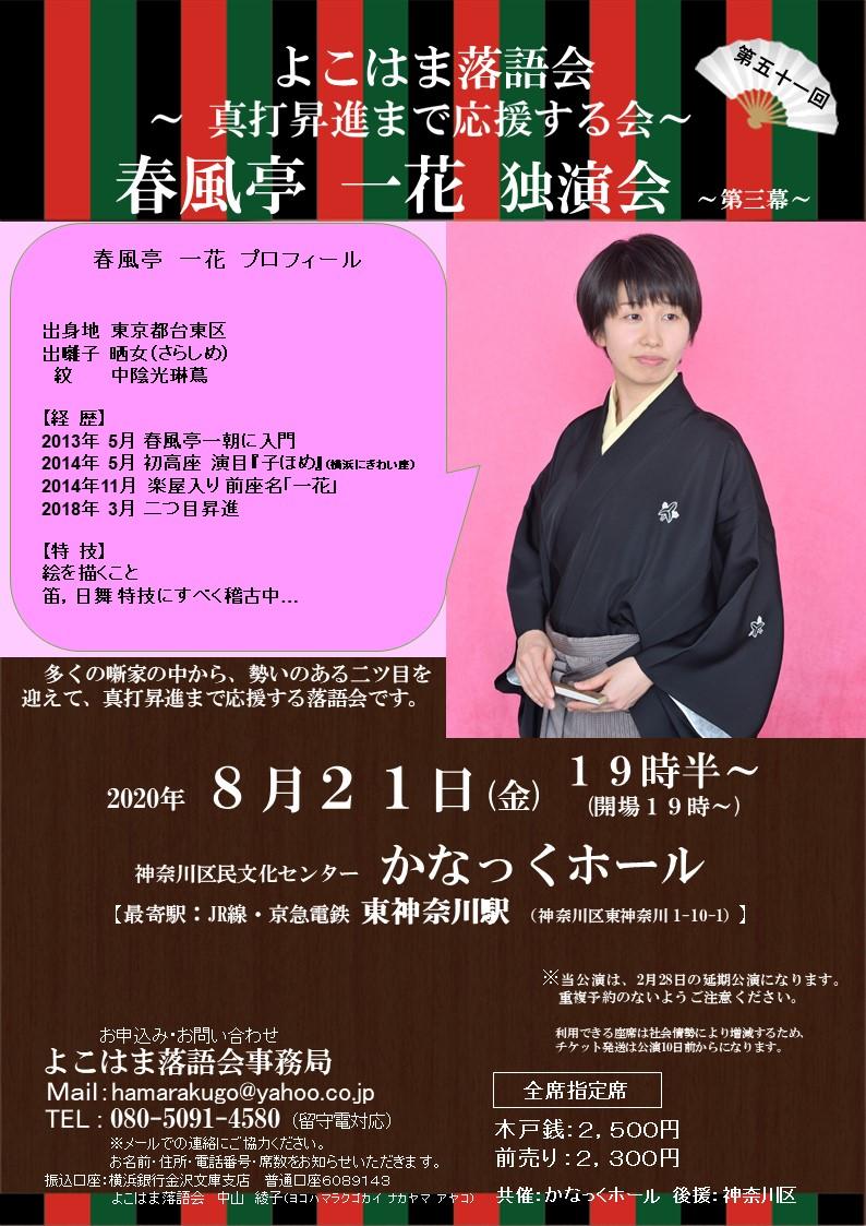よこはま落語会〜春風亭一花独演会〜第3幕〜
